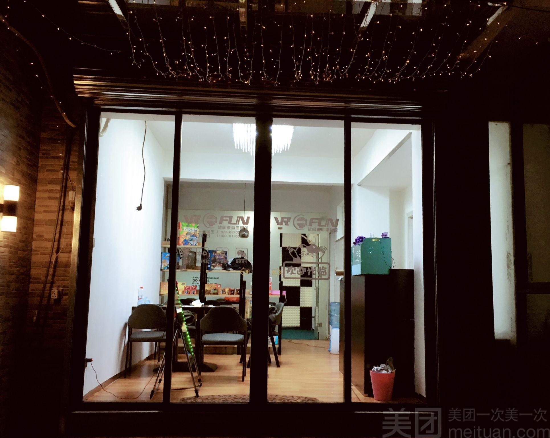VR Fun休闲桌游体验馆(北京路店)-美团
