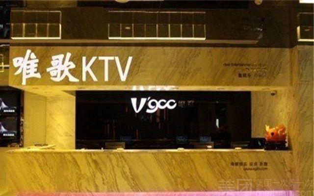 唯歌KTV-美团