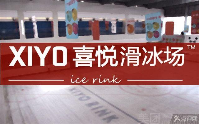 :长沙今日团购:【坡子街】喜悦溜冰场仅售20元,价值80元单人1小时真冰畅滑券,免费WiFi!