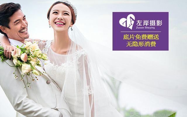 :长沙今日团购:【左岸婚纱摄影】宠爱套系c