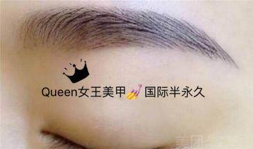 【沈阳】queen女王国际美甲半永久-美团