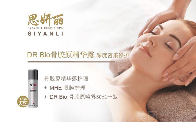 :长沙今日团购:【思妍丽】DB骨胶原面部精华露护理带眼护