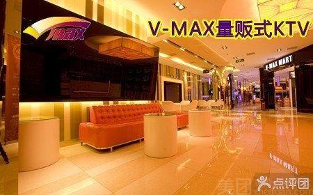 V-MAX量贩式KTV(长江路店)-美团