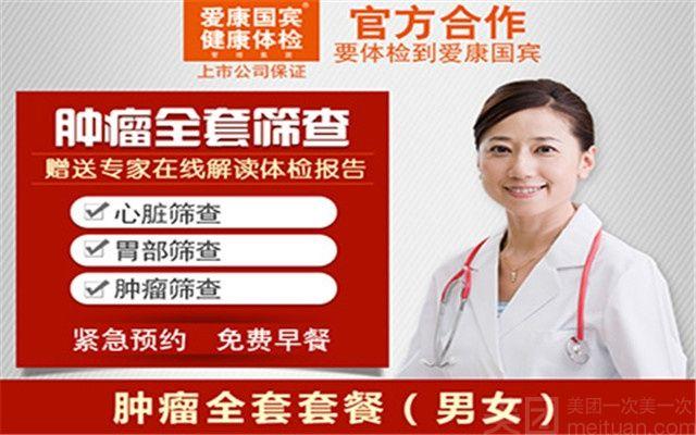 :长沙今日团购:【爱康国宾】爱康国宾单人肿瘤全套筛查(男女)