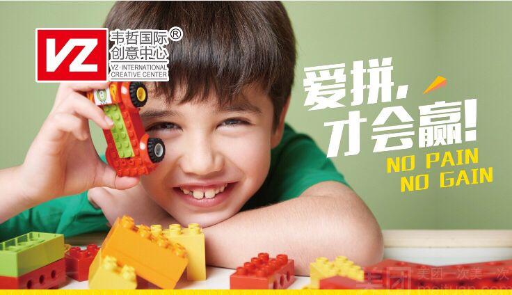 :长沙今日团购:【韦哲国际创意中心】单人儿童乐高原版课程1小时