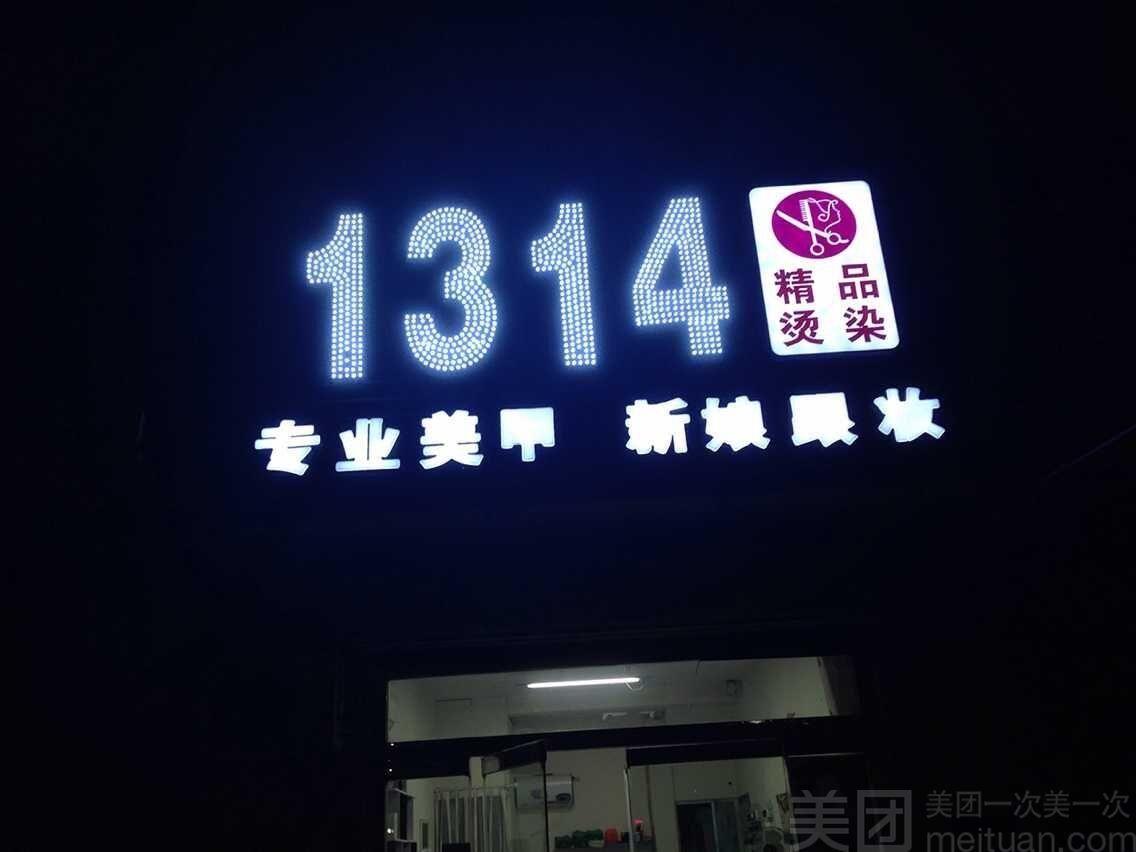 1314精品烫染-美团