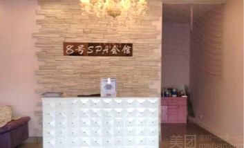 【茌平等】8号美容spa会馆-美团