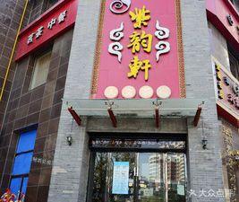 紫韵轩人文茶楼