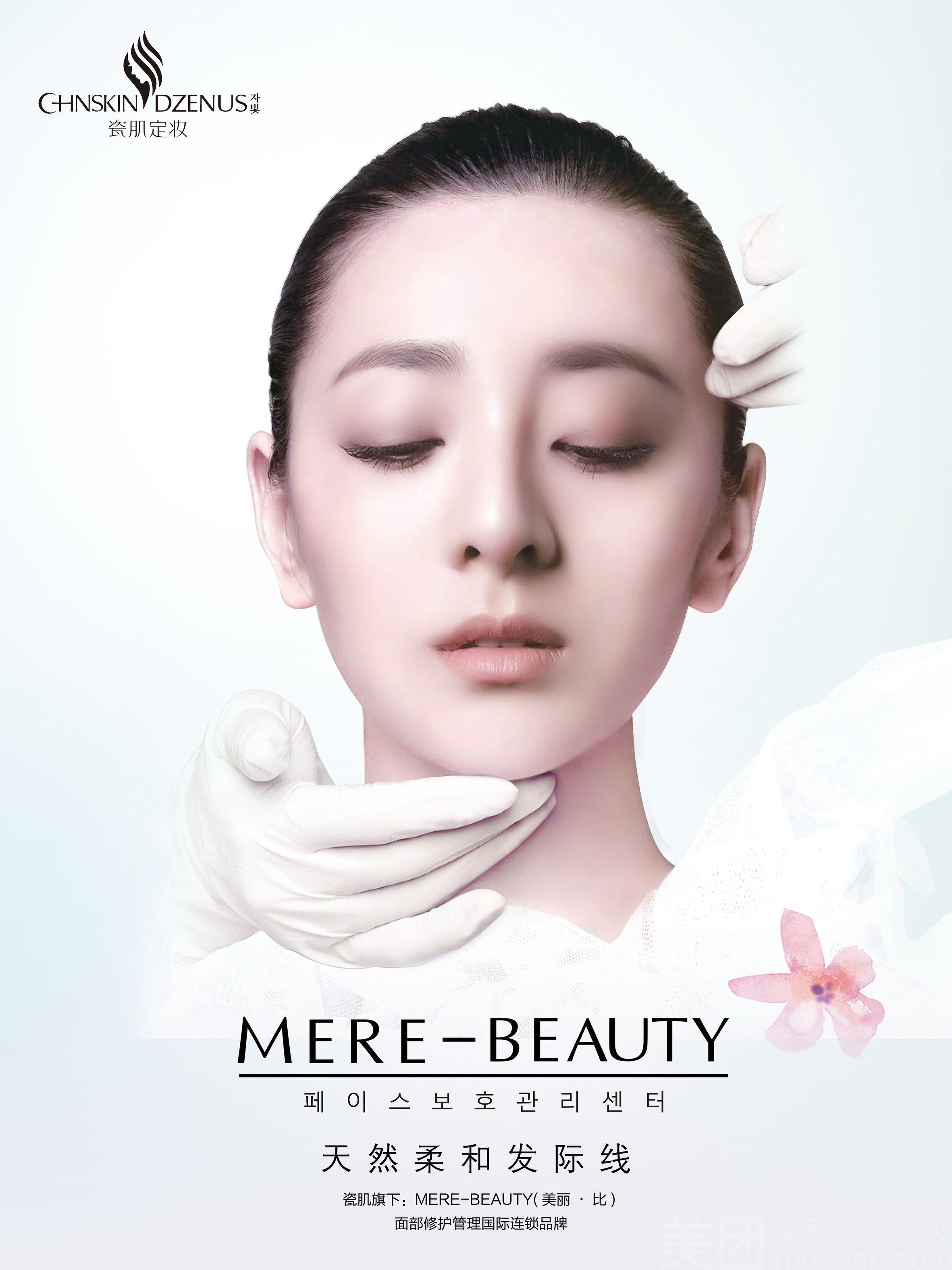 韩国瓷肌半永久定妆