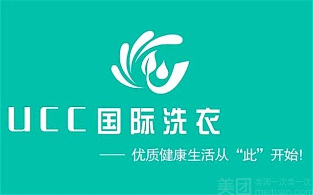 UCC国际洗衣(市桥店)-美团