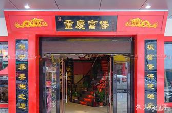 重庆富侨足浴中心