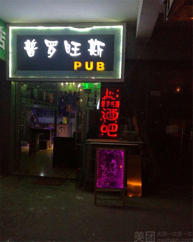 普罗旺斯酒吧-美团