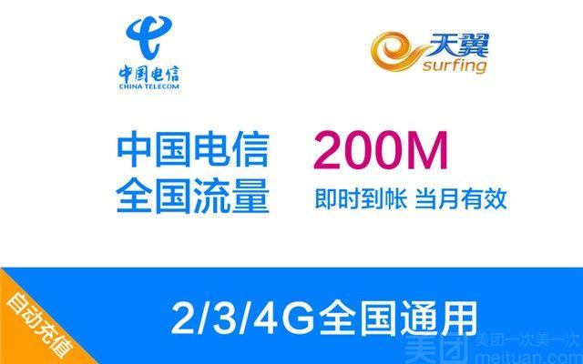 【全国通用】中国电信手机流量包-中国电信手机流量包200M,仅售14.25元,价值20元中国电信手机流量包200M!支持2/3/4G用户,全国通用,港澳台地区除外,当月充值,立即生效,月末失效!