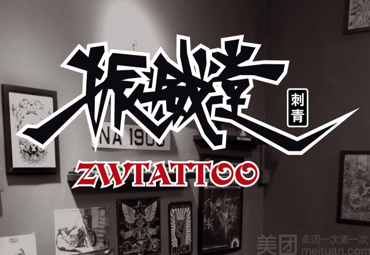 振威堂纹身社ZW-TATTOO-美团