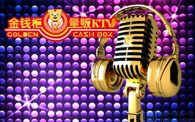 金钱柜量贩KTV(张前路店)-美团