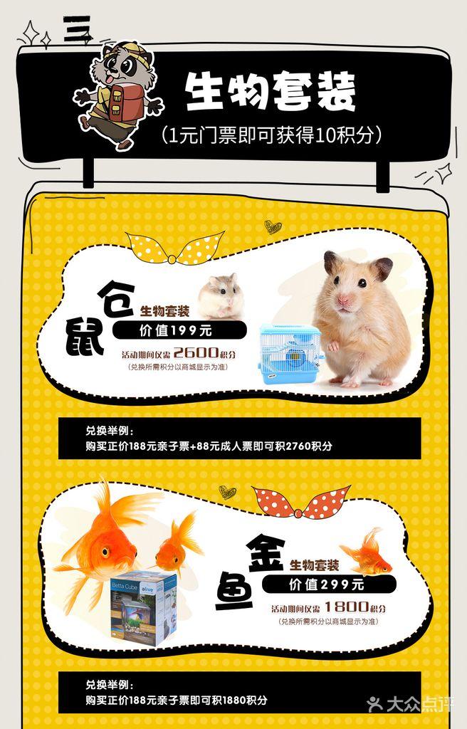 [嘉定新城] mr.zoo小小动物元(搬进购物中心的动物园)