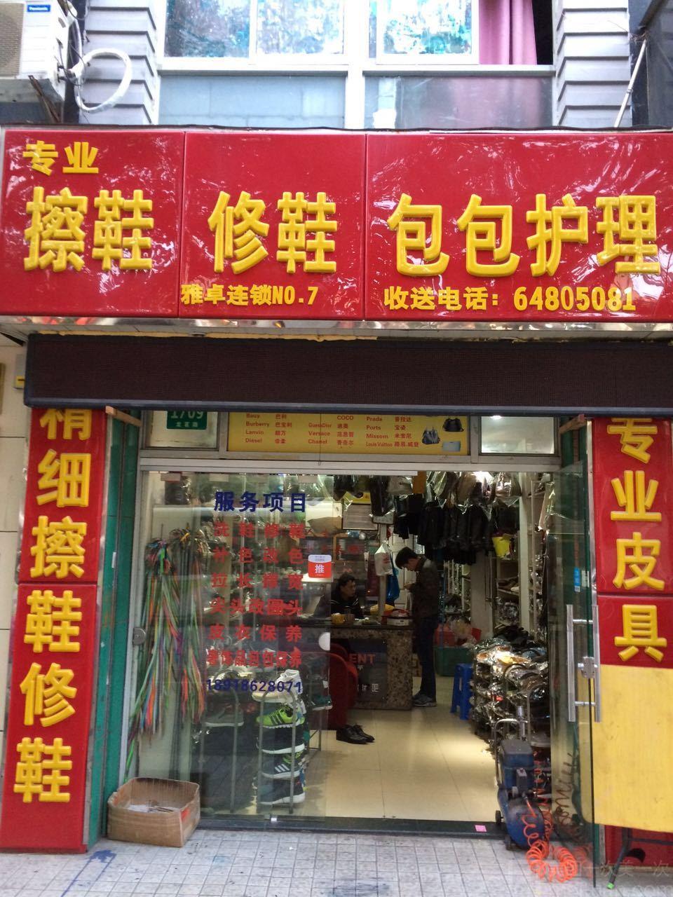 专业擦鞋修鞋包包护理(龙茗路店)-美团