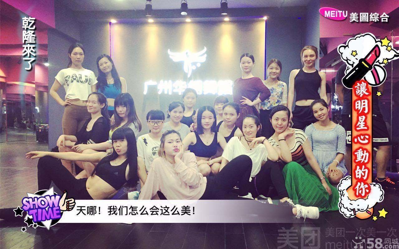 广州华翎舞蹈培训连锁学校-美团