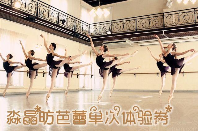淼晶昉芭蕾舞蹈培训学校(珠江路校区)-美团
