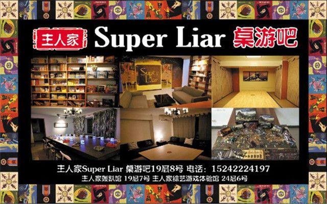 主人家Super Liar桌游吧-美团