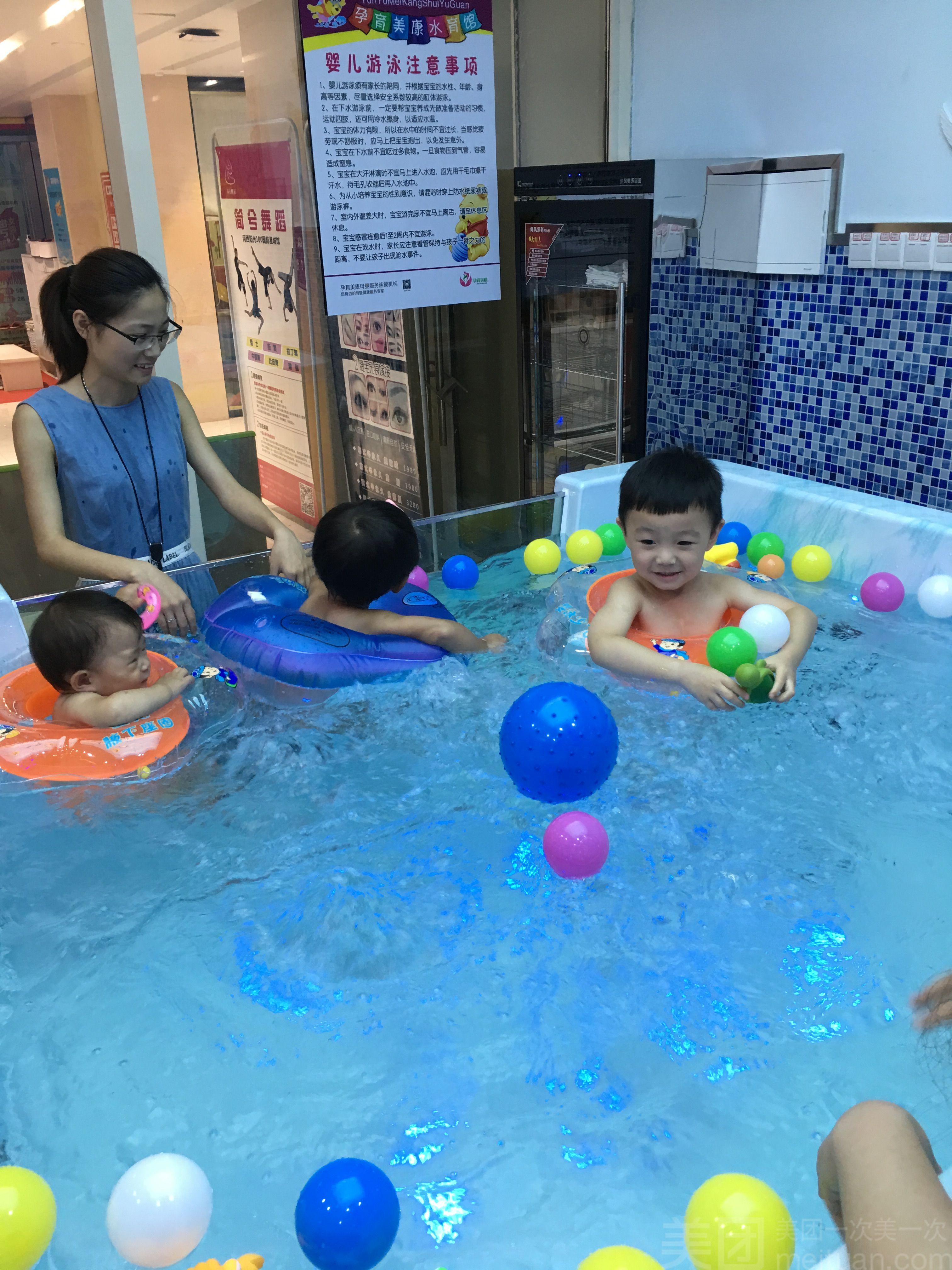 :长沙今日团购:【孕育美康婴幼儿游泳馆】0—3岁婴幼儿游泳全套服务