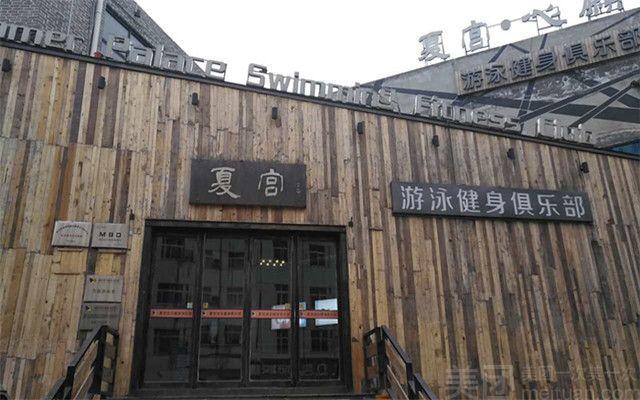夏宫游泳馆-美团