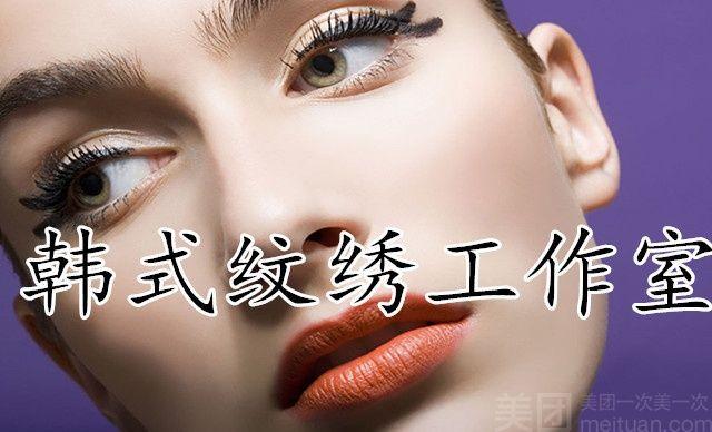 韩美纹绣工作室-美团