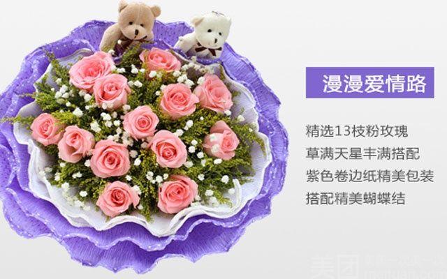 :长沙今日团购:【花开相爱鲜花速递】12枝粉玫瑰+两个小熊