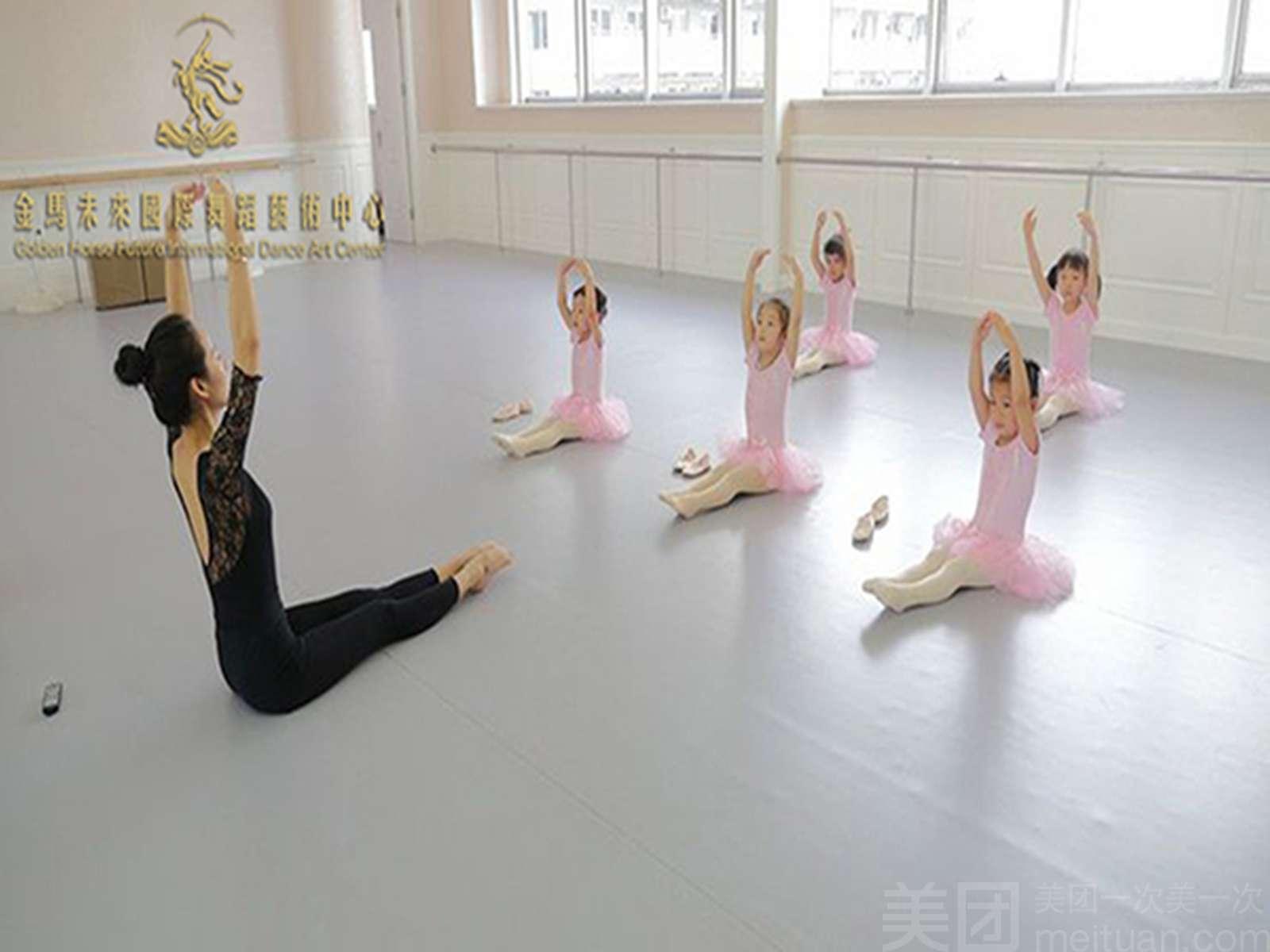 金马未来国际舞蹈艺术中心