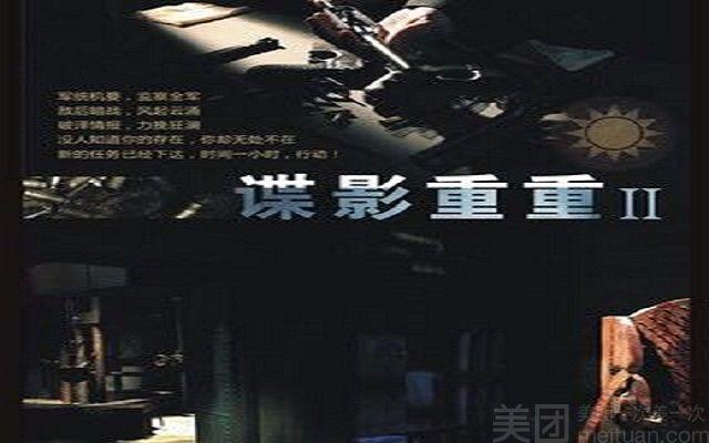 塔诺密室&拼豆DIY&狼人杀体验馆(人民广场店)-美团
