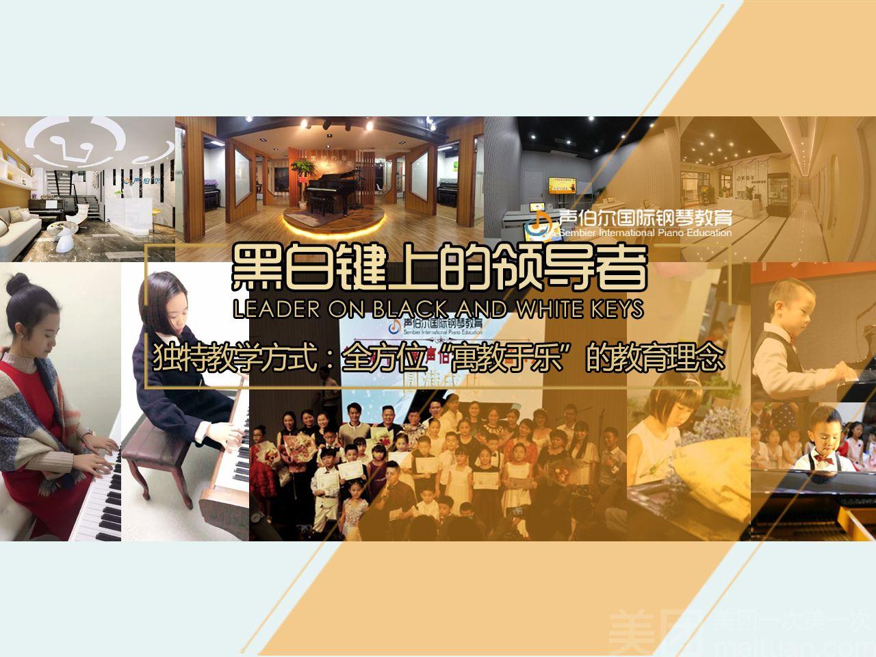 :长沙今日团购:【声伯尔国际钢琴教育】幼儿、少儿钢琴体验课