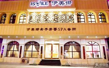 【大连】伊美娜女子芳香SPA会所-美团