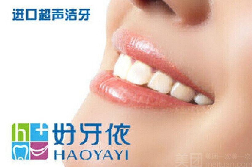 :长沙今日团购:【好牙依口腔连锁】单人好牙依口腔洁牙套餐