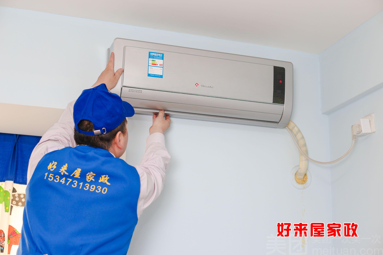 :长沙今日钱柜娱乐官网:【好来屋家政】空调挂机