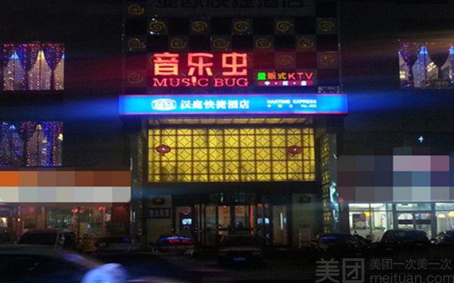 音乐虫量贩式KTV(中街店)-美团