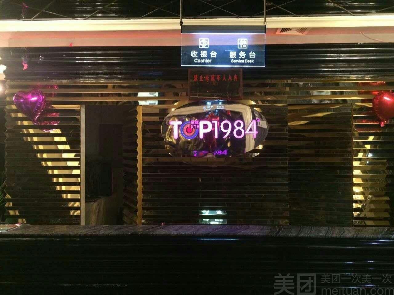 美团网:长沙今日KTV团购:【1984KTV】黄金场酒水套餐