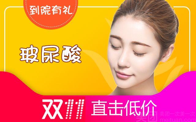:长沙今日团购:【嘉悦莱(国际)美容整形】海薇玻尿酸 塑形/保湿/填充/抗皱