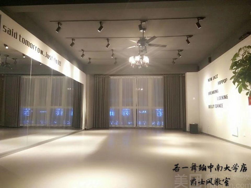 :长沙今日团购:【若一舞蹈工作室】单人舞蹈一年