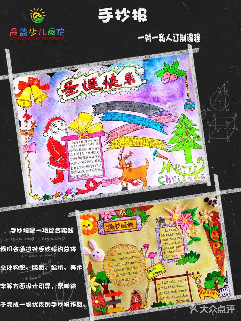 晟蓝少儿画院创意美术,手抄报私人订制课程 孩子上了幼儿园,小学,您