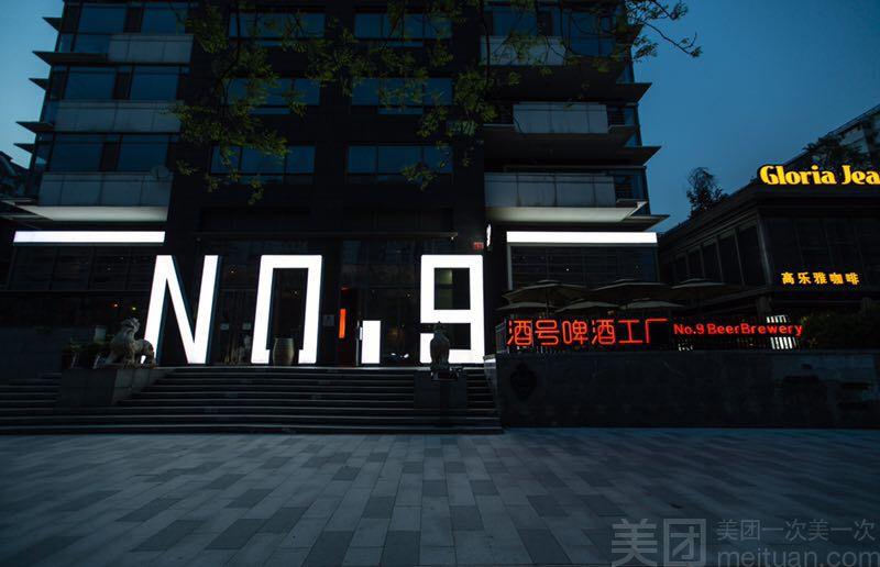 No9酒号啤酒工厂-美团