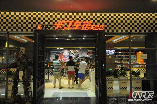 iKart卡丁车馆(天合店)-美团