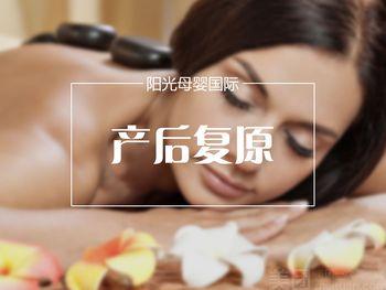 【北京】阳光母婴国际-美团