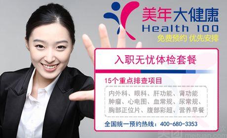 美年大健康怎么样 美年大健康 单人体检项目 入职基础 美团网