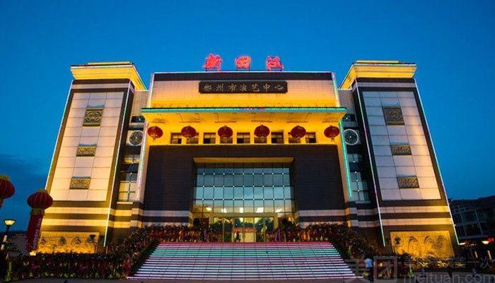 新田汉大剧院-美团