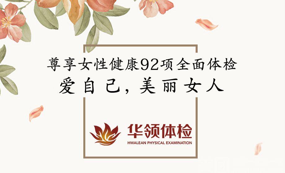 :长沙今日团购:【华领体检】尊享女性健康92项全面体检