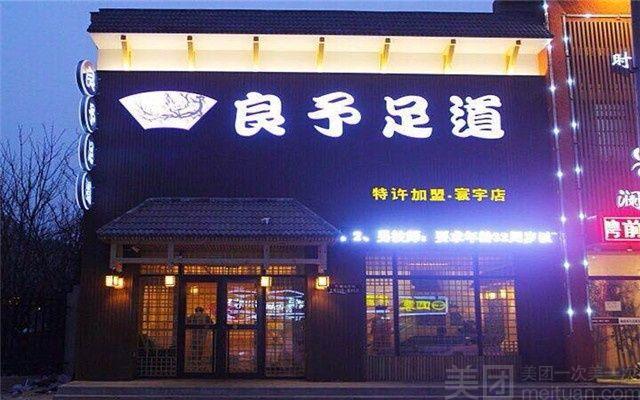 千叶良子足道(中海店)-美团