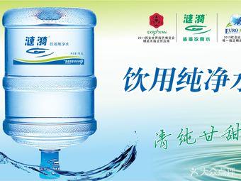 涟漪桶装水(郭家村)