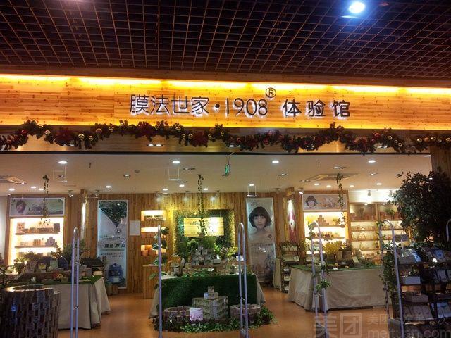 膜法世家体验店(来又来时尚购物广场店)-美团