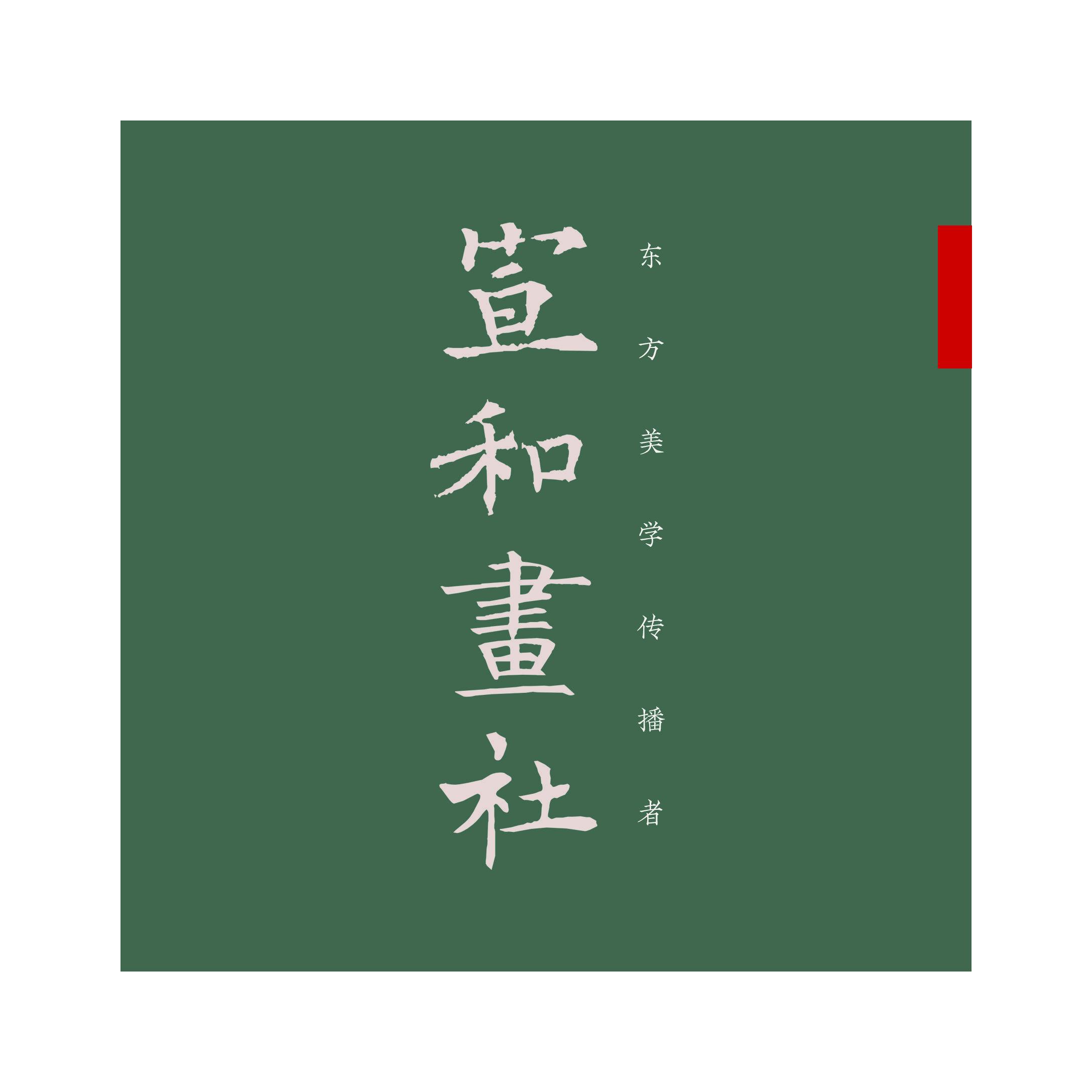 :长沙今日团购:【宣和画社】书画体验课(书法国画任选其一)