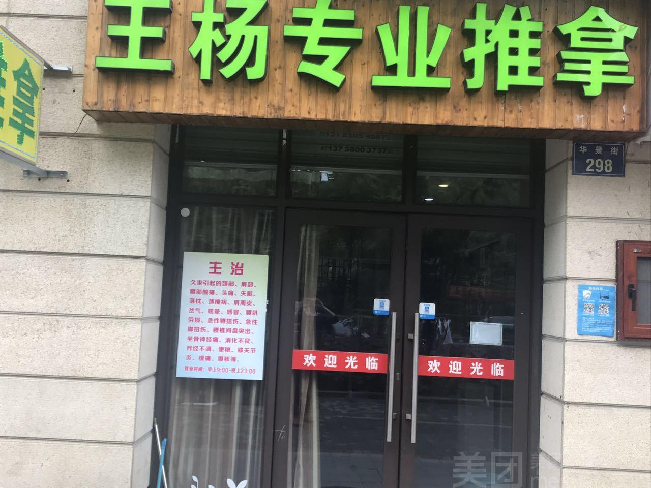 王杨专业推拿-美团